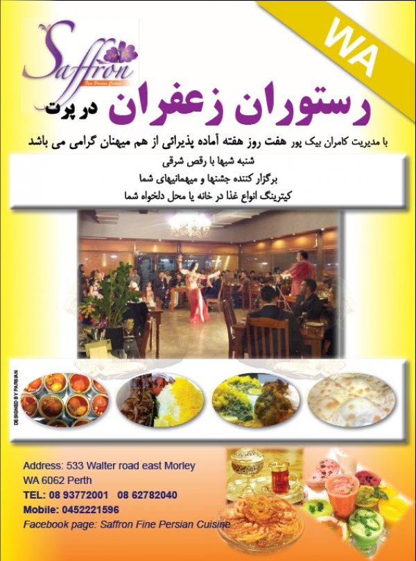 Saffron restaurant 533 walter road east morley wa 6062 for 126 terrace road perth